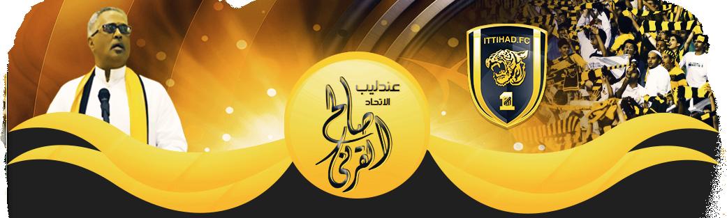 الموقع الرسمي لعندليب الاتحاد صالح القرني